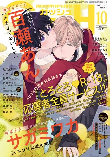 【BL漫画】GUSH2021年10月号