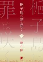 梔子島に罪は咲く
