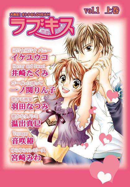 【恋愛 エロ漫画】恋愛KISSvol.1上巻