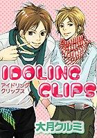 IDOLINGCLIPS(単話)