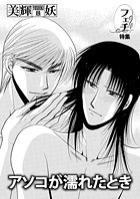 BL描きおろし vol.3「フェチ」