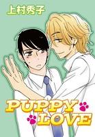PUPPY LOVE(単話)