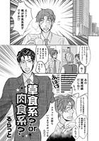 草食系?or 肉食系?(単話)