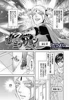 恋するミッション EX(単話)