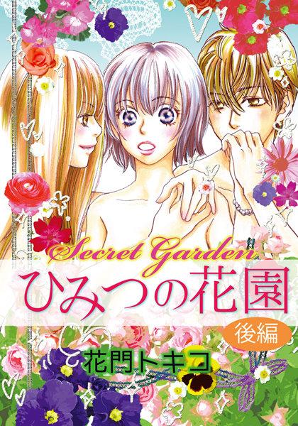 【女装・男の娘 エロ漫画】ひみつの花園
