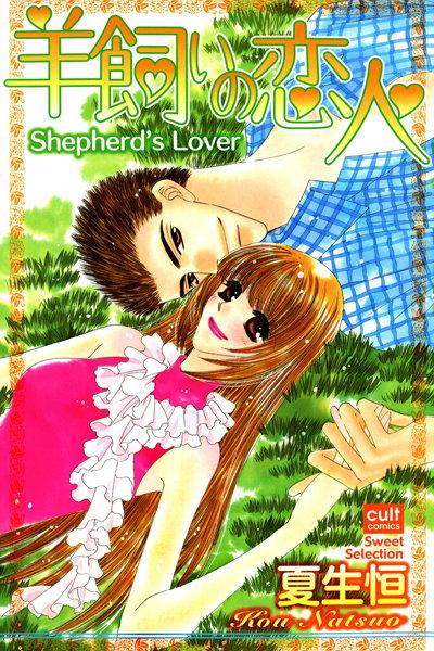 【エロ漫画】羊飼いの恋人