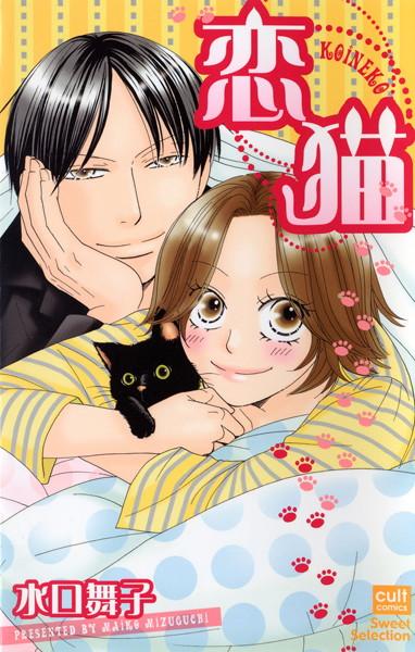 【漫画 r18】恋猫