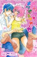 ピンク☆メタモルフォーゼ