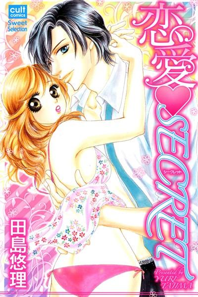 【漫画 r18】恋愛SECRET