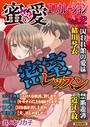 蜜愛エスカレーション vol.2【電子限定書き下ろし】
