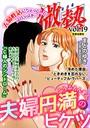 微熱 vol.19 夫婦円満のヒケツ