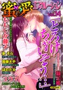 蜜愛エスカレーション vol.14【電子限定書き下ろし】