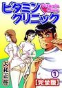 ビタミン・クリニック【完全版】 1巻