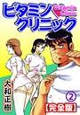 ビタミン・クリニック【完全版】 2巻