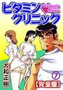ビタミン・クリニック【完全版】 7巻