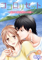 ココロリセット〜癒され離島暮らしの恋〜(単話)