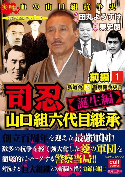 司忍 山口組六代目継承<誕生編>弘道会VS警察闘争史【前編】 1巻