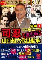 司忍 山口組六代目継承<誕生編>弘道会VS警察闘争史【前編】
