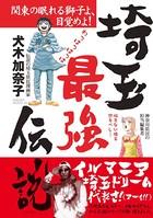 埼玉最強伝説