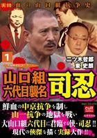 山口組六代目襲名 司忍
