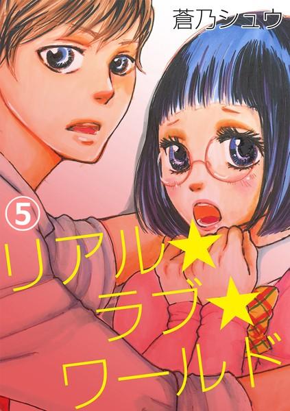 リアル★ラブ★ワールド 5話