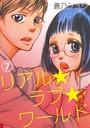 リアル★ラブ★ワールド 7話