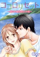 ココロリセット〜癒され離島暮らしの恋〜 【合冊版】