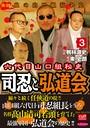 六代目山口組秘史 司忍と弘道会 3巻