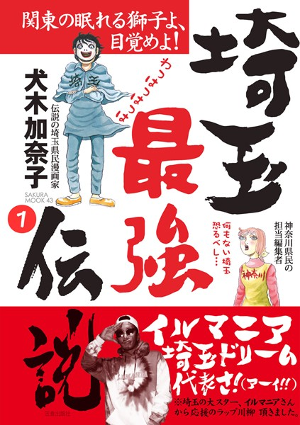 埼玉最強伝説【分冊版】 〜「埼玉女子は日本一の貧乳!?」編〜 (1)