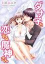 ダサ子と恋する魔神さん【合冊版】 1巻