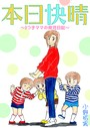 本日快晴〜3つ子ママの育児日記〜【合冊版】 1巻