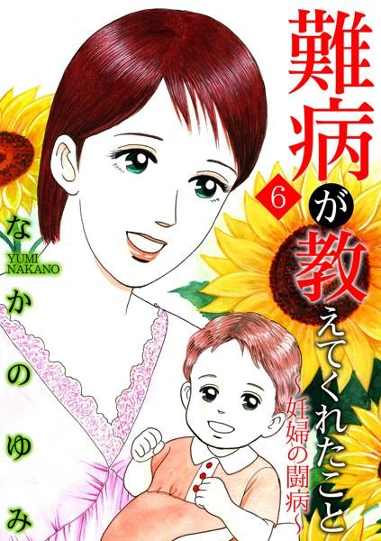 難病が教えてくれたこと6 〜妊婦の闘病〜