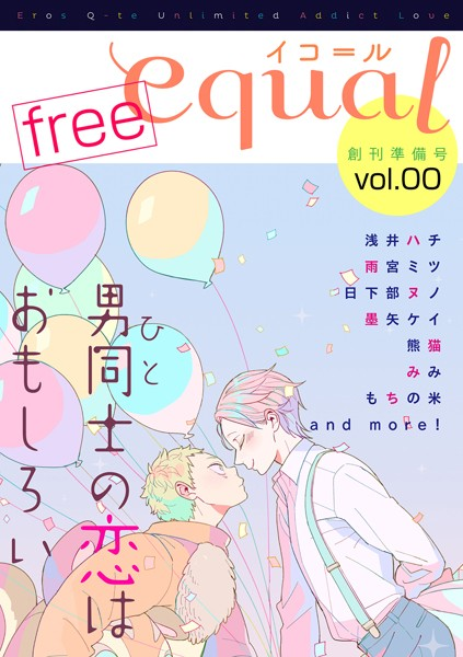 equal Vol.0