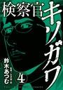 検察官キソガワ 4巻