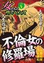 女たちのサスペンス vol.6 不倫女の修羅場