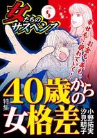 女たちのサスペンス vol.8 40歳からの女格差