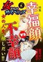 女たちのサスペンス vol.9 幸福顔VS不幸顔