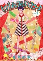 センチメンタル・ドレスコード(単話)