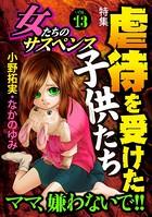女たちのサスペンス vol.13 虐待を受けた子供たち