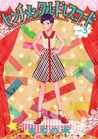 センチメンタル・ドレスコード 3話