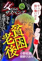 女たちのサスペンス vol.14 貧困老後