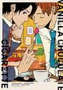 バニラ・ショコラ・シガレット【電子限定描き下ろし付き】【コミックス版】