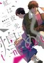 虹は夜光に煌めく【電子限定描き下ろし付き】【コミックス版】 1巻