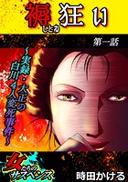 褥狂い〜実録・大正の白川4人変死事件〜(単話)