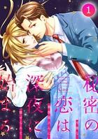 秘密の恋は、深夜に始まる〜冷徹な乗務員さんに魅せられて〜(単話)