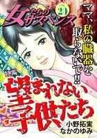女たちのサスペンス vol.20 望まれない子供たち