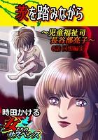 茨を踏みながら〜児童福祉司 長谷部亮子〜【分冊版】 6