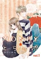 HONEY☆とらっぷ(単話)