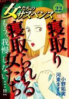 女たちのサスペンス vol.22 寝取り寝取られる女たち