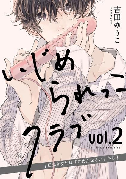 いじめられっこクラブ vol.2